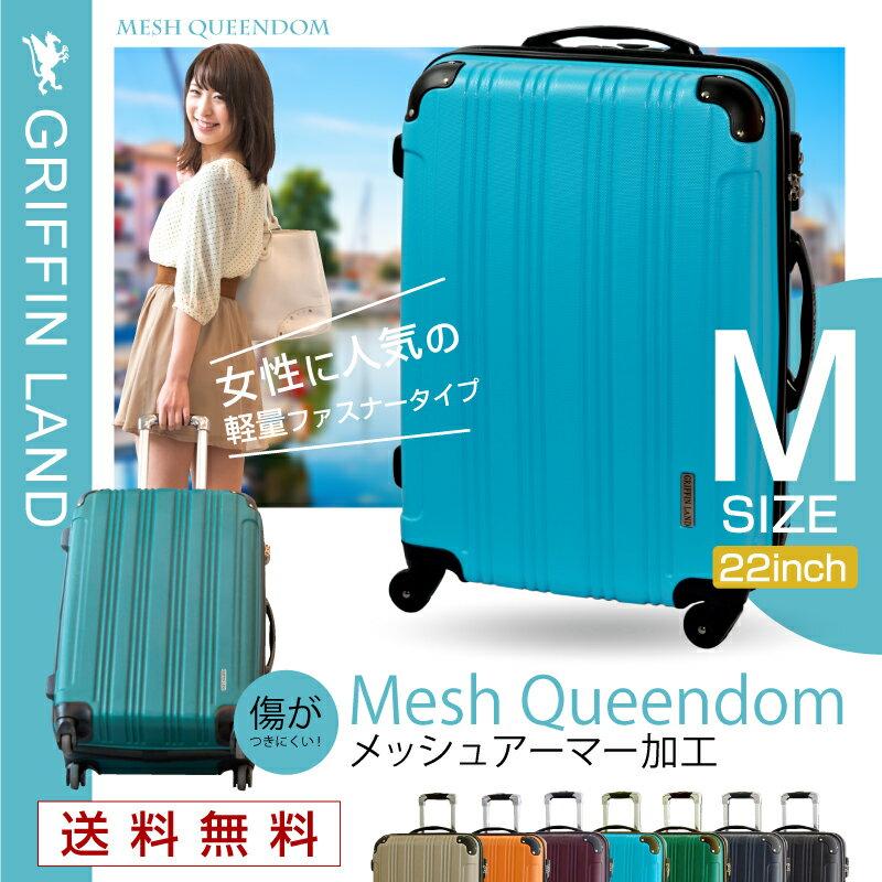GRIFFINLAND スーツケース Mサイズ キャリーバッグ ファスナー 軽量 修学旅行 旅行 TSAロック メッシュ加工 ファスナー ハードケース