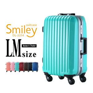 DL-2254 LMサイズ スーツケース 大型 キャリーバッグ 旅行かばん キャリーケース トランクケース 送料無料 フレームタイプ 旅行用品 かわいい【一年間保証 あす楽対応】 女子旅 海外 国内 旅行