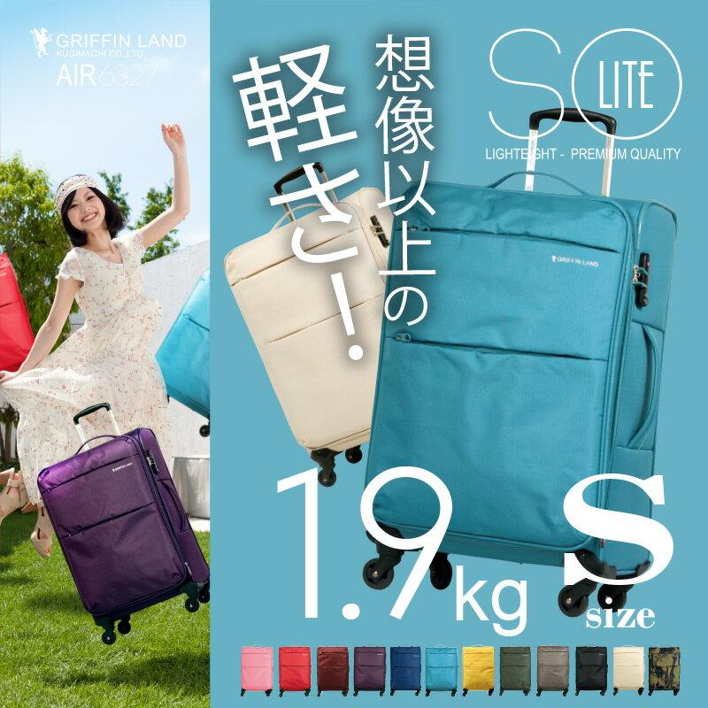 ソフトキャリーバッグ GRIFFIN LAND AIR6327 Sサイズ 超軽量 ソフト ソフトケース キャリーケース キャリーバッグ スーツケース 小型機内持ち込みサイズ 旅行かばん S サイズ 容量アップ TSAロック ビジネス おしゃれ