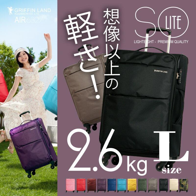 ソフトキャリーバッグ GRIFFIN LAND AIR6327 Lサイズ 超軽量 ソフト ソフトケース キャリーケース キャリーバッグ スーツケース 大型【送料無料】超軽量 旅行かばん Lサイズ 容量アップ TSAロック ビジネス おしゃれ