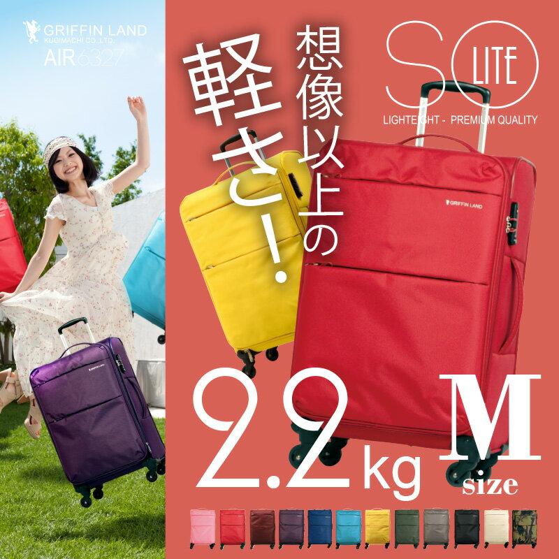 ソフトキャリーバッグ GRIFFIN LAND AIR6327 Mサイズ 超軽量 ソフト キャリーケース キャリーバッグ スーツケース 中型旅行かばん Mサイズ 容量アップ TSAロック ビジネスソフトケース キャリーケース スーツケース