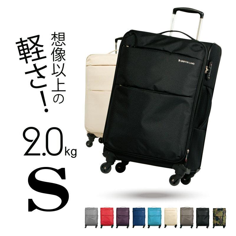 GRIFFINLAND キャリーバッグ Sサイズ 機内持ち込みサイズ 超軽量 ソフトケース 旅行かばん ビジネス おしゃれ かわいい 9連休 夏休み お盆 帰省 海外 国内