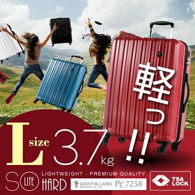 スーツケースキャリーケースかわいいキャリーバッグ送料無料保証付超軽量タイプ清潔空間消臭抗菌仕様PC7258-Lサイズポリカーボネート大型旅行かばんおしゃれLサイズGRIFFINLAND(グリフィンランド)ファスナージッパーハードケース