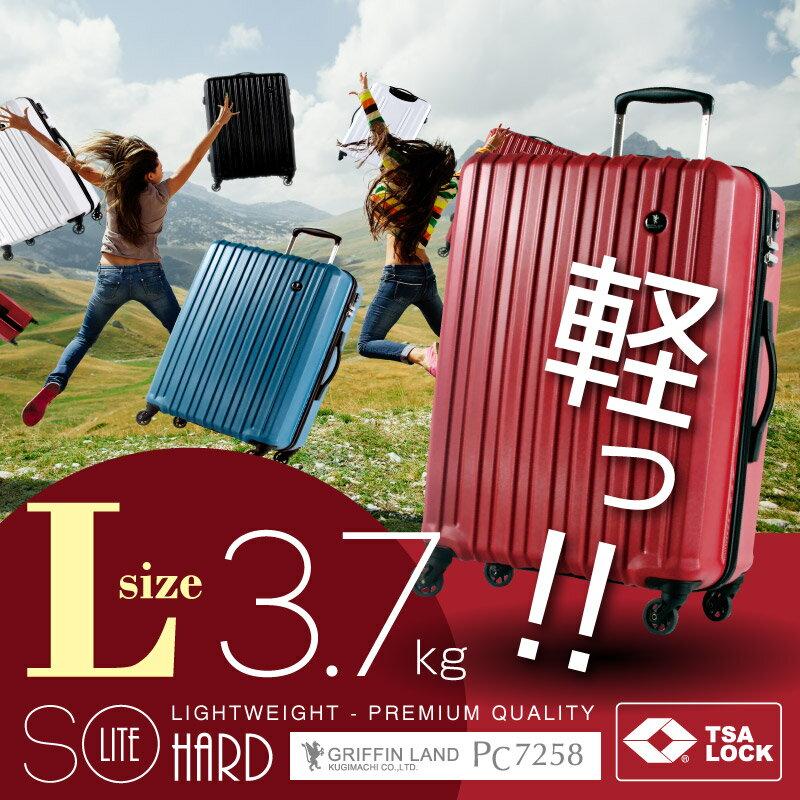 GRIFFINLAND スーツケース Lサイズ かわいい キャリーバッグ 保証付 清潔空間 消臭 抗菌仕様 ポリカーボネート 旅行かばん おしゃれ