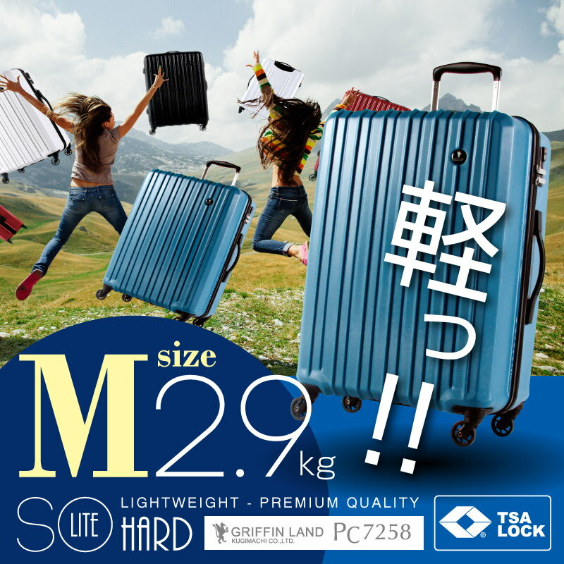GRIFFIN LAND PC7258 M サイズ スーツケース かわいい キャリーバッグ 【送料無料・保証付・TSA搭載】中型サイズ 4〜7日用に最適 旅行かばん ファスナー ジッパー グリフィンランド