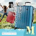 【送料無料】 GRIFFIN LAND PC7258 M サイズ スーツケース キャリーケース かわいい キャリーバッグ 【送料無料・保証付・TSA搭載】中型サイズ 4〜7日用に最適 旅行かばん ファ
