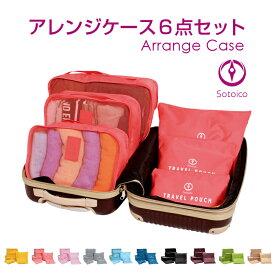 【単品購入】 アレンジケース 全6点セット 送料無料 旅行収納ポーチ 衣類収納ケース 旅行バッグ バッグ トラベル ポーチ ※単品購入の場合はメール便での発送となります。