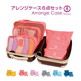アレンジケース全6点セット※単品購入の場合はメール便での発送となります。