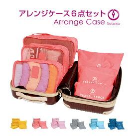 アレンジケース 全6点セット※単品購入の場合はメール便での発送となります。