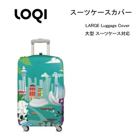 LOQIラッゲージカバーラージサイズ
