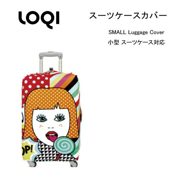 【スーツケース同時購入者限定】LOQI スーツケースカバー / ラッゲージカバー 小型