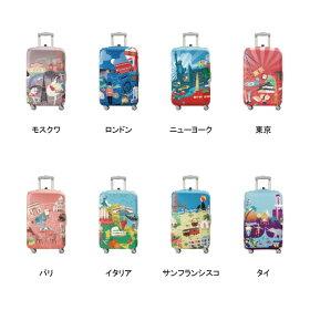 LOQIスーツケースカバー/ラッゲージカバー小型
