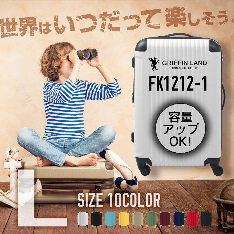【容量アップ可能・送料無料】 キャリーケース かわいい 旅行かばん スーツケース【あす楽対応】旅行用品 軽量 大型 FK1212-1 L