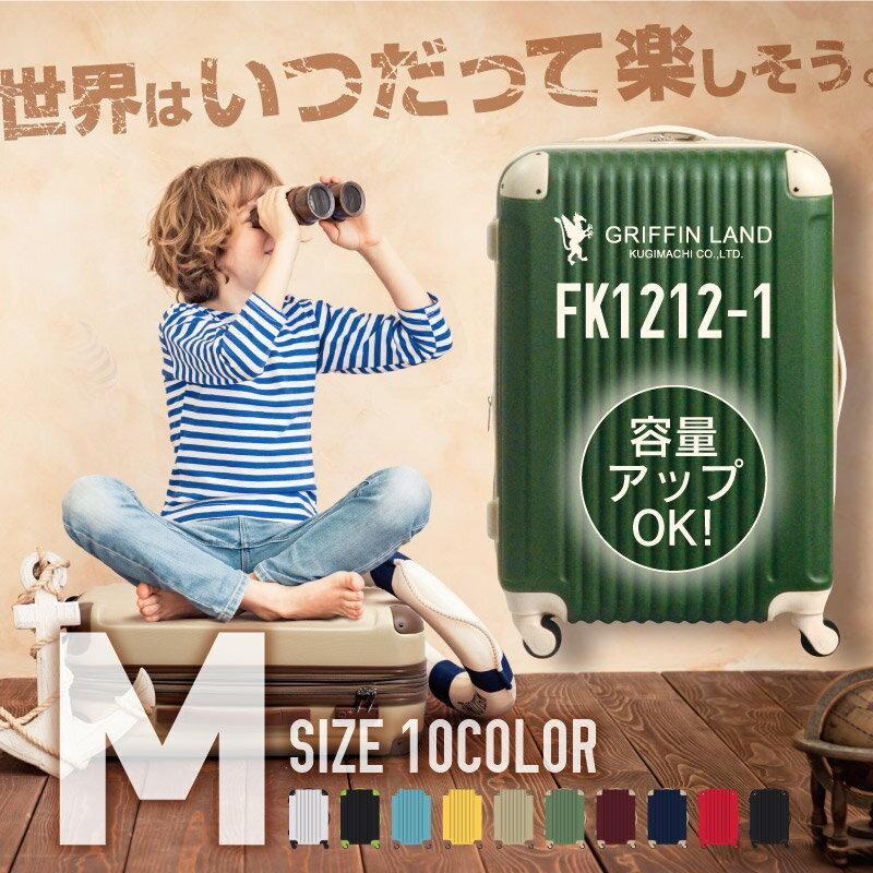 【容量アップ可能・送料無料】 キャリーケース かわいい キャリーバッグ スーツケース【あす楽対応】 旅行用品 軽量 中型 FK1212-1 M【SUMMER_D1808】