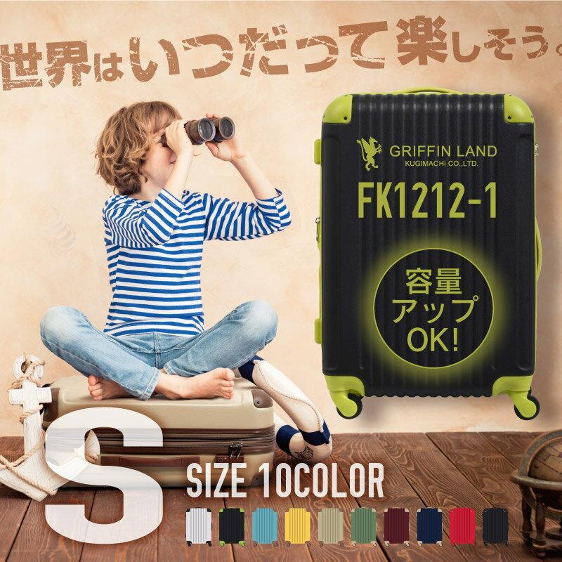 【容量アップ可能・機内持ち込み・送料無料】キャリーケース かわいい キャリーバッグ スーツケース 【送料無料・あす楽対応】 旅行用品 軽量 小型 FK1212-1 S【SUMMER_D1808】