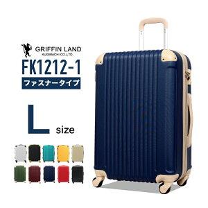 GRIFFINLAND スーツケース FK1212-1 Lサイズ 【容量アップ・送料無料】 キャリーケース おすすめ かわいい 大型 無料受託サイズ ファスナー開閉 ジッパー ハードケース TSAロック あす楽対応 海外