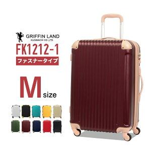 GRIFFINLAND スーツケース FK1212-1 Mサイズ 【容量アップ・送料無料】 キャリーケース おすすめ かわいい 中型 無料受託サイズ ファスナー開閉 ジッパー ハードケース TSAロック あす楽対応 海外