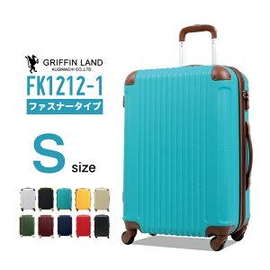 機内持ち込み スーツケースGRIFFINLAND FK1212-1 Sサイズ 容量アップ 送料無料 キャリーケース 小型 機内持込 一人旅 安い ファスナー開閉 ジッパー ハードケース TSAロック 海外 国内 旅行 Go To Trave