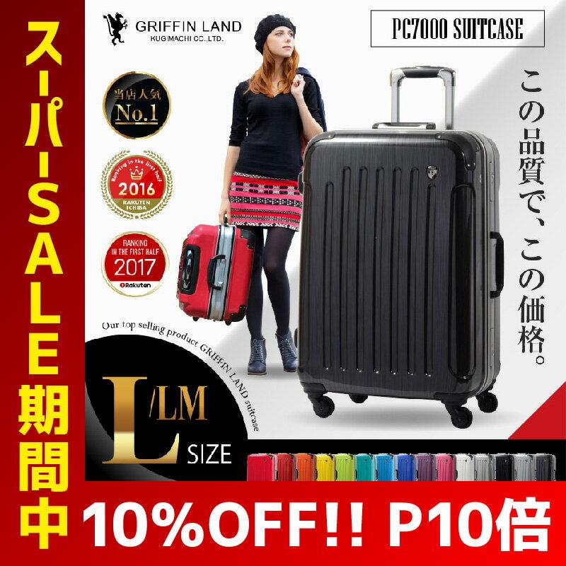 【クーポン発行中】スーツケース キャリーケース キャリーバッグ PC7000 L/LM サイズ 旅行用品 旅行かばん 軽量 L 大型 7〜14日用に最適 フレーム 【あす楽対応】