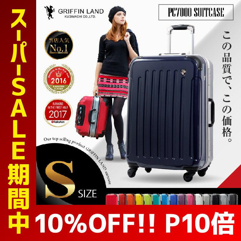 【クーポン発行中】スーツケース キャリーケース キャリーバッグ GRIFFIN LAND PC7000 S サイズ 2〜3日用 フレーム式スーツケース 旅行用品 かわいい ビジネス【あす楽対応】ハードケース
