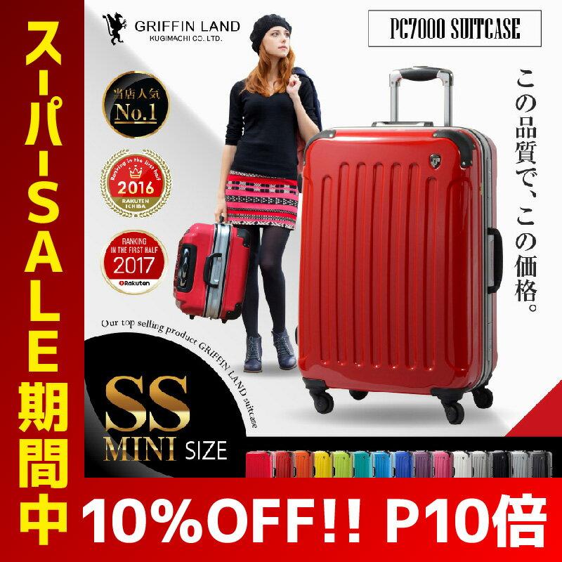 【クーポン発行中】スーツケース キャリーケース キャリーバッグ GRIFFIN LAND PC7000 SS/MINI サイズ 機内持ち込み サイズ 旅行用品 旅行カバン 鏡面 フレームタイプ 小型1〜3日用に最適♪ 軽量