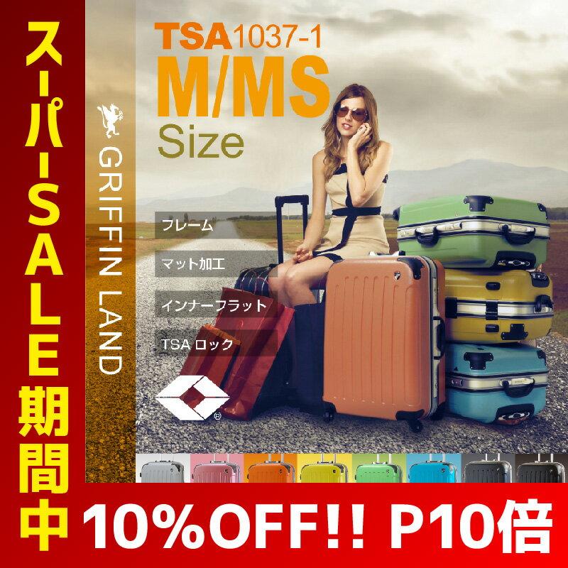 【クーポン発行中】GRIFFINLAND フレームタイプスーツケース 全10色 M/MSサイズ TSA1037-1