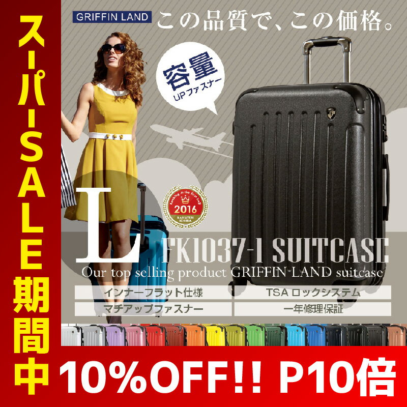 【クーポン発行中】スーツケース キャリーケース キャリーバッグ GRIFFIN LAND Fk1037-1 L/LM サイズ Lサイズ 大型 7〜14日用に最適旅行かばん ファスナー開閉 TSAロック ジッパー ハードケース