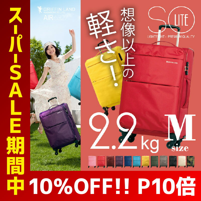【クーポン発行中】ソフトキャリーバッグ GRIFFIN LAND AIR6327 Mサイズ 超軽量 ソフト キャリーケース キャリーバッグ スーツケース 中型旅行かばん Mサイズ 容量アップ TSAロック ビジネスソフトケース キャリーケース スーツケース