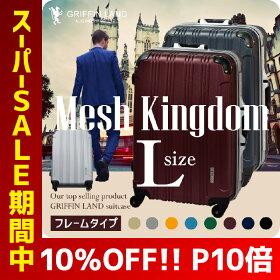 新商品マットKingdom【世界基準施錠。TSAロック搭載】一年保証付&送料無料。清潔空間・消臭、抗菌仕様コーナープロテクトインナーフラットタイプ。大型7〜14日用スーツケース。旅行かばん。キャリーケース。Lサイズ。出張海外旅行ビジネスバッグ。キ