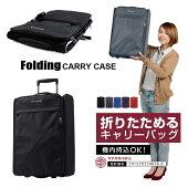 折りたたみスーツケースGRIFFINLAND2〜3日に最適ファスナータイプ旅行用品