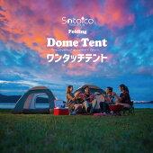 【送料無料】!ワンタッチテントキャンプ折り畳み日よけ運動会ドーム形バーベキュー