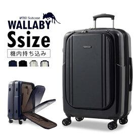 スーツケース AP7351(ワラビー) Sサイズ キャリーケース キャリーバッグ フロントオープン 小型 機内持ち込み 無料受託サイズ 旅行かばん ファスナー開閉 ジッパー ハードケース 機内持込 TSAロック ビジネス 出張 海外 国内 旅行 キャッシュレス 5%還元 年末年始 9連休