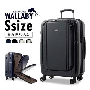 機内持ち込み フロントオープン スーツケースGRIFFINLAND AP7351 ワラビー Sサイズ キャリーケース キャリーバッグ 小型 ファスナー ジッパー ハードケース 機内持込 TSAロック ビジネス 出張 海外
