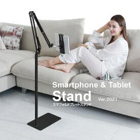 タブレット スタンド スマホ スタンド アーム スタンド スマホスタンド タブレットスタンド ipad スタンド アーム スマホホルダー おうち時間 寝ながら 調整しやすい 動画撮影 iPhone対応 android対応 iPad Pro対応