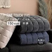 イブル布団洗えるラグマット・敷きパッド兼用150サイズFINETOUCHシリーズイブル