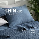 イブル布団 洗える 枕カバー S/Mサイズ THINシリーズ イブル