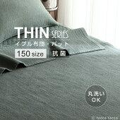 ティンパッド150サイズ