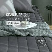 シグネチャーパッド150サイズ