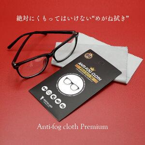 メガネ拭き 曇り止め ANTI-FOG CLOTH PREMIUM メガネ マスク コロナ くもり止め めがね くもらないメガネふき メガネクリーナー ゴーグル サングラス カメラレンズ 眼鏡拭き 眼鏡クリーナー 曇り防