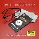 【Rakutenエール】 メガネ 曇り止め メガネ拭き ANTI-FOG CLOTH PREMIUM マスク コロナ くもり止め めがね くもらない…