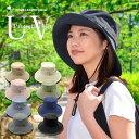 UV 帽子 レディース 完全遮光 紫外線 100% カット 紐付き つば広 折りたたみ 大きいサイズ サイズ調整可能 おしゃれ …