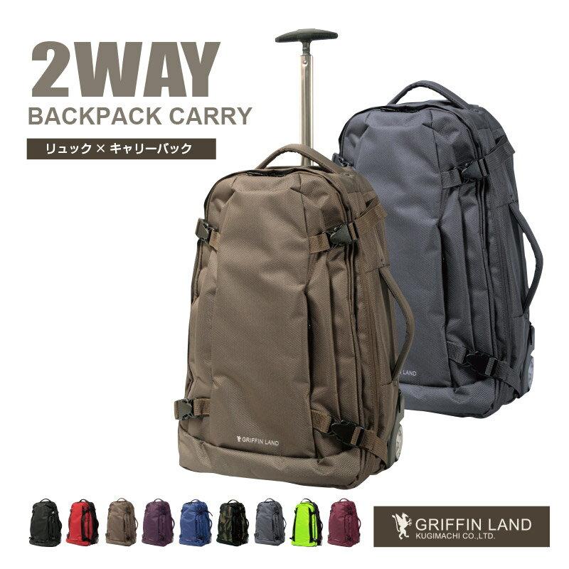 GRIFFINLAND 2WAY キャリーバッグ リュック 機内持ち込み可 スーツケース 旅行 かばん キャスター付 バックパック 10連休 海外 ゴールデンウィーク GW【gwtravel_d19】