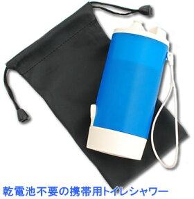 乾電池不要の携帯ウォシュレット・簡易ウォシュレット・トラベル、旅先での携帯用おしり洗浄器