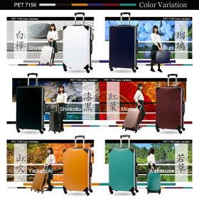 PET7156スーツケースキャリーケースキャリーバッグ【送料無料・保証付・TSA搭載】PET7156S(18)サイズ小型機内持込可能ファスナータイプコーナープロテクトスーツケースおしゃれかわいい【あす楽対応】ハードケース