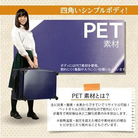PET7156スーツケースキャリーケースキャリーバッグ【送料無料・保証付・TSA搭載】PET7156L(29)サイズ大型7〜14日用に最適ファスナータイプコーナープロテクトスーツケースおしゃれかわいい【あす楽対応】ハードケース