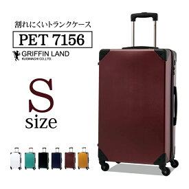 機内持ち込み スーツケース PET7156 Sサイズ キャリーケース キャリーバッグ トランク TSAロック 小型 機内持込 ファスナー おしゃれ かわいい【あす楽対応】ハードケース 一人旅 安い 海外 国内 旅行 Go To Travel かわいい