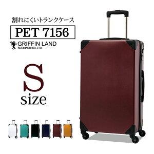 機内持ち込み スーツケース PET7156 Sサイズ キャリーケース キャリーバッグ トランク TSAロック 小型 機内持込 ファスナー おしゃれ かわいい【あす楽対応】ハードケース 一人旅 安い 海外 国