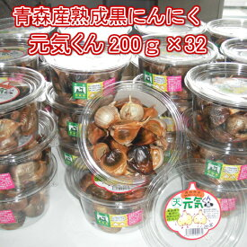 天間林流通加工 青森県産 熟成にんにく200g×32パック