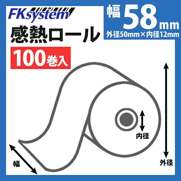 感熱ロール紙(100巻入) BL2-58U対応 KT585012 【幅58mm×外径50mm×内径12mm】