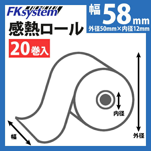 感熱ロール紙(20巻入) BL2-58U対応 KT585012 【幅58mm×外径50mm×内径12mm】
